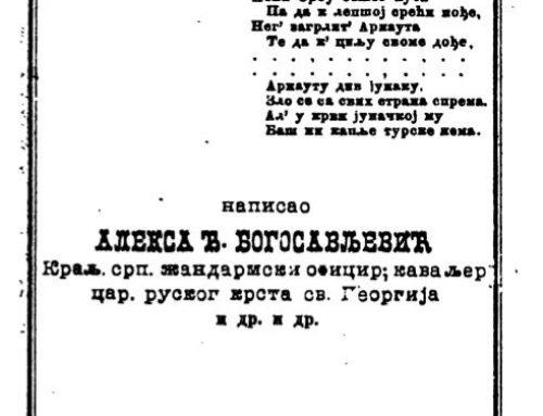 Aleksa Bogosavljević – O Arnautima